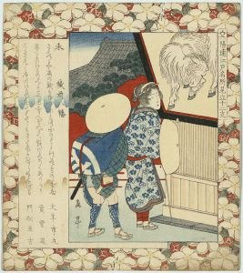 "Yashima Gakutei. ""Año del espolón (o de ovejas)"", Xilografía. 1818-1830. Biblioteca del Congreso. Washington, D.C, USA. Wikimedia Commons, 26 Diciembre 2009"
