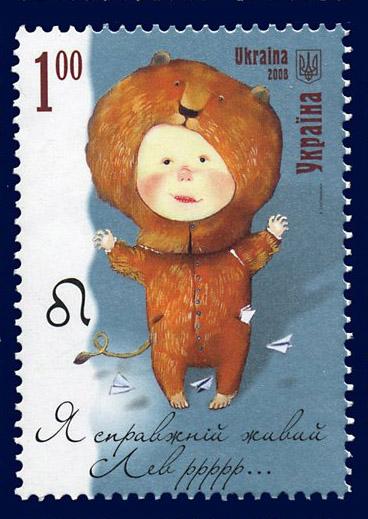 Signos del zodiaco, Leo. Sello Postal, diseñado por Nataliya Andreichenko y Evgeniya Gapchinska, 18.1.2008. Oficina de Correos de Ucrania, Wikimedia Commons 15 Septiembre 2012.
