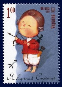 Signos del zodiaco, Sagitario. Sello Postal, diseñado por Nataliya Andreichenko y Evgeniya Gapchinska, 18.1.2008. Oficina de Correos de Ucrania, Wikimedia Commons 15 Septiembre 2012.