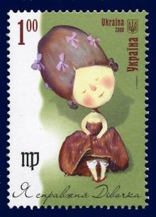 Signos del zodiaco, Virgo. Sello Postal, diseñado por Nataliya Andreichenko y Evgeniya Gapchinska, 18.1.2008. Oficina de Correos de Ucrania, Wikimedia Commons 15 Septiembre 2012.